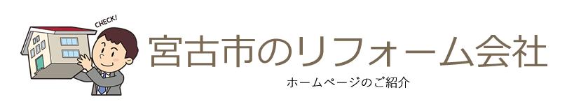 宮古市リフォーム紹介